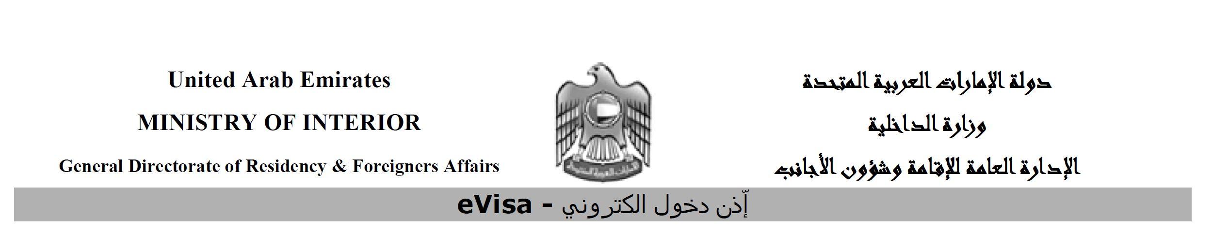 Apply for a UAE Visa online